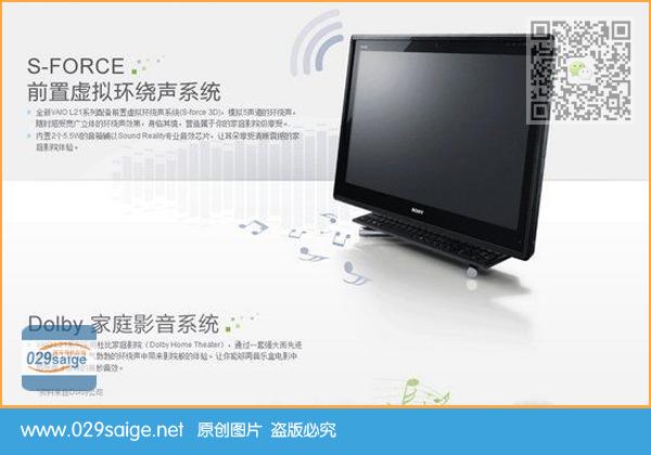 索尼VPCL238FC/B