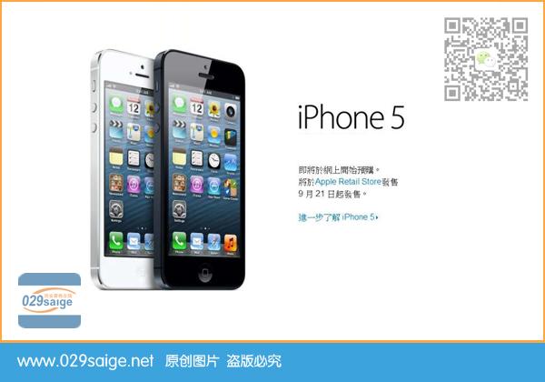 苹果iPhone5手机