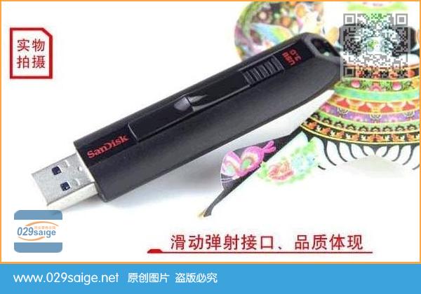 闪迪 CZ80至尊极速USB3.0闪存盘