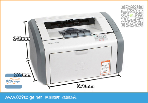 惠普HP LaserJet 1020plus