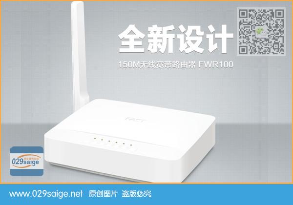 迅捷/FAST FWR100 150M单天线无线路由器