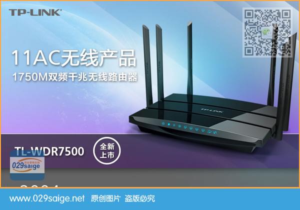 P-LINK TL-WDR7500 1750M 11AC双频千兆无线路由器